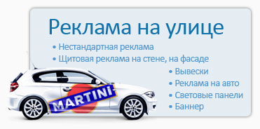 menufoto-Reklama_na_ulice.jpg